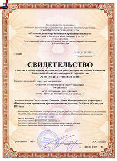 National Association of  Designers Membership (SRO) Certificate