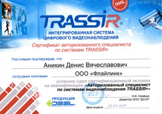 Trassir Certifications
